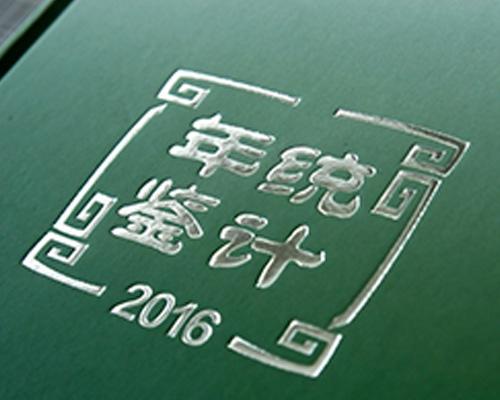 济南县志印刷
