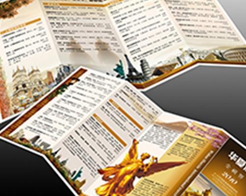 折页设计印刷