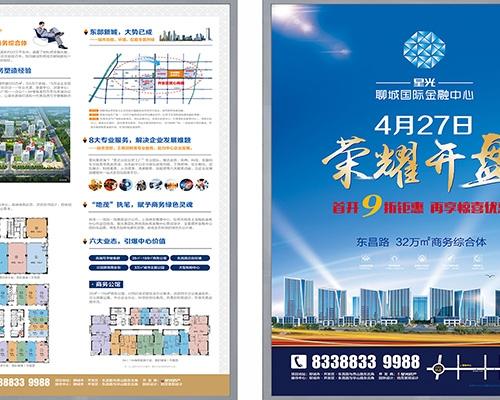 房地产广告设计印刷