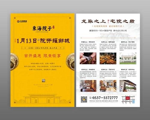 东海集团海报
